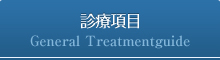 診療項目 General Treatmentguide